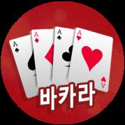 최고의 카지노 게임: 바카라