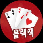 가장 유명한 온라인 카지노 게임: 블랙잭