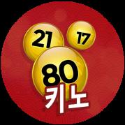행운의 공, 온라인 키노