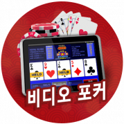 새로운 온라인 비디오 포커 게임