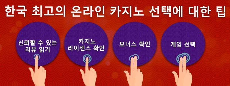한국 최고의 인터넷 카지노사이트를 선택하기 위한 조언들